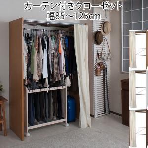 クローゼット ハンガー ラック 洋服 収納 カーテン付き 伸縮 幅85〜125cmの写真