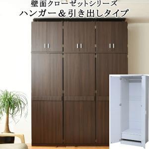 ■商品説明 ・壁面を収納スペースに変えることができるロッカータイプのクローゼット。 ・コートやワンピ...