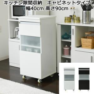 キッチン隙間収納 キャスター付き 家電収納 食器収納棚 スリム コンパクト 幅40 高さ90 木製の写真