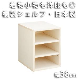 桐製オープンシェルフW38cm 着物のスマート収納家具(沖縄・離島への送料は別途お見積り)|shuno-su
