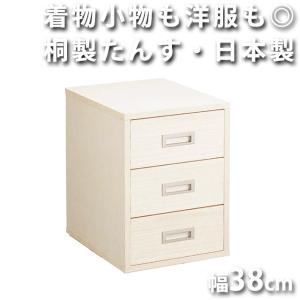 桐たんす W38cm 着物のスマート収納家具(沖縄・離島への送料は別途お見積り)|shuno-su