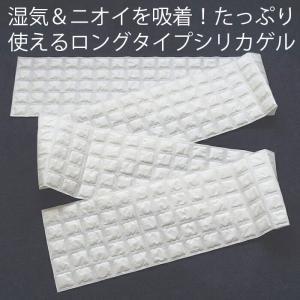 除湿 消臭 シリカゲルシートロング 自由にカット&繰り返し使えるシリカゲルシート ロング|shuno-su
