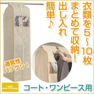 洋服カバー ユニットカバー L 5〜10枚をまとめてカバー コート・ワンピース用|shuno-su