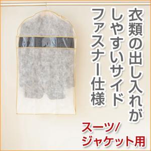 洋服カバー サイドファスナーカバー  S 3枚入 スーツ・ジャケット用|shuno-su