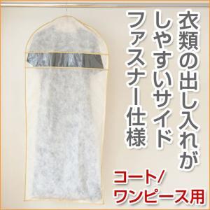 洋服カバー サイドファスナーカバー  L 2枚入 スーツ・ジャケット用 ※欠品のため7月中旬以降の発送になります|shuno-su