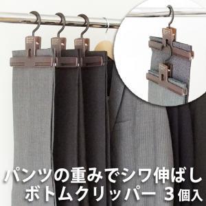 まもなく完売 販売終了★スラックスハンガー クリップタイプ 3個入 折らずに吊り下げ ボトムクリッパー|shuno-su