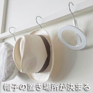 ★こちらのホワイトカラーを含むご購入は4/6以降の発送★帽子ハンガー つなげて帽子を吊り下げ収納に 「サークルハンガー」の写真