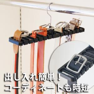 ベルトハンガー ベルト14本収納|shuno-su