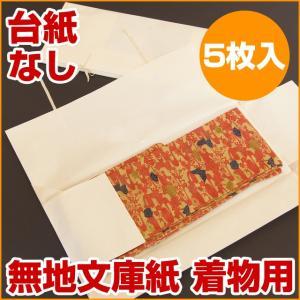 たとう紙(台紙なし) 5枚入 着物用のシンプルな無地文庫紙 イカスキモノセレクト|shuno-su