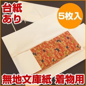 たとう紙(台紙あり) 5枚入 着物用のシンプルな無地文庫紙 折らずにお届け|shuno-su