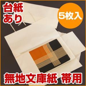 たとう紙(台紙あり) 5枚入 帯用のシンプルな無地文庫紙 折らずにお届け|shuno-su