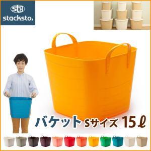 スタックストー バケットS baquet 15L バケツ型の収納ボックス|shuno-su