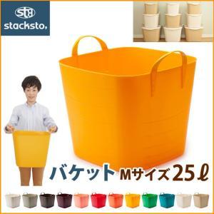 スタックストー バケットM baquet 25L バケツ型の収納ボックス|shuno-su