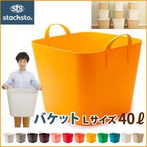 スタックストー バケットL baquet 40L バケツ型の収納ボックス|shuno-su