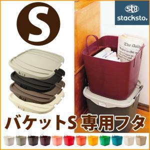 スタックストー オンバケットS(on baquet) バケットS専用フタ|shuno-su