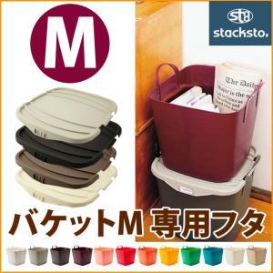 スタックストー オンバケットM(on baquet) バケットM専用フタ|shuno-su