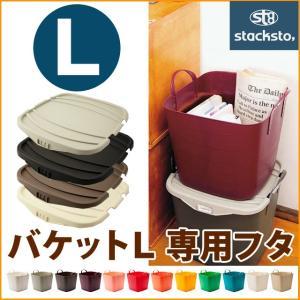 スタックストー オンバケットL(on baquet) バケットL専用フタ|shuno-su