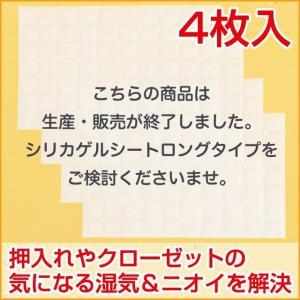 湿気取りに 大判シリカゲルシート4枚入 自由にカット&繰り返し使える|shuno-su