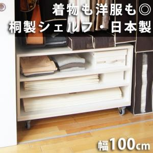 桐製オープンシェルフW100cm 着物のスマート収納家具(沖縄・離島への送料は別途お見積り)|shuno-su