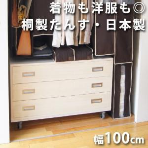 桐たんす W100cm 着物のスマート収納家具(沖縄・離島への送料は別途お見積り)|shuno-su