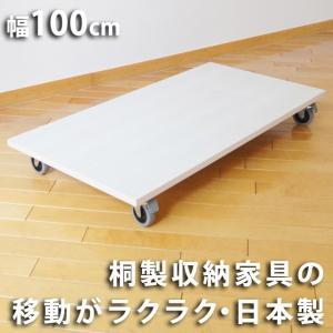 桐製キャスター付き台 W100cm 家具の移動が楽々(沖縄・離島への送料は別途お見積り)|shuno-su
