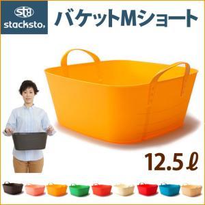 スタックストー バケットMショートサイズ baquet 12.5L バケツ型の収納ボックス|shuno-su