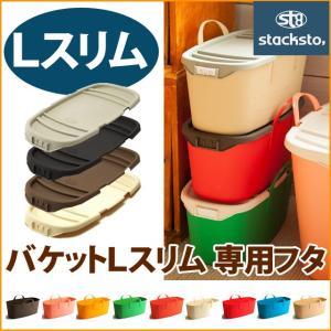 スタックストー オンバケットLスリム(on baquet) バケットLスリム専用フタ|shuno-su