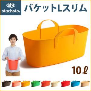 スタックストー バケットLスリムサイズ baquet 10L バケツ型の収納ボックス|shuno-su