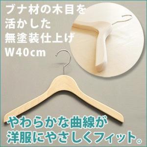 木製ハンガー40 8本入 ブナ材のベーシックハンガー 日本製 shuno-su