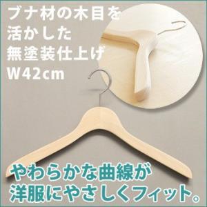 木製ハンガー幅42cm 8本入 ブナ材のベーシックハンガー ★お取り寄せ 日本製|shuno-su