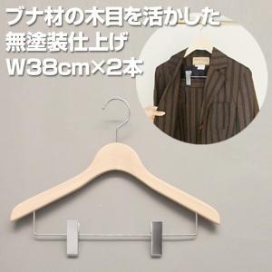 木製ハンガー スカートクリップ付き幅38 2本入 ブナ材のベーシックハンガー ★お取り寄せ 日本製|shuno-su