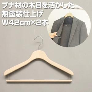 木製ハンガー ダブルバー付き幅42cm 2本入 ブナ材のベーシックハンガー ★お取り寄せ 日本製|shuno-su