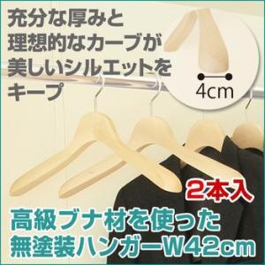 木製ハンガー42 2本入 ブナ材のデラックスハンガー ※お取り寄せアイテム|shuno-su