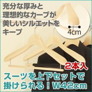木製ハンガー ダブルバー付き42 2本入 ブナ材のデラックスハンガー※お取り寄せアイテム|shuno-su