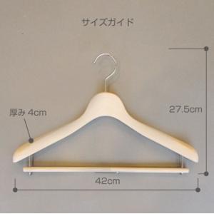 木製ハンガー ダブルバー付き42 10本入 ブナ材のデラックスハンガー|shuno-su