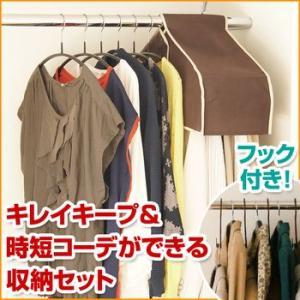洋服カバーとマワハンガーのクローゼット収納セット クローゼットをすっきり&&選びやすさUP|shuno-su