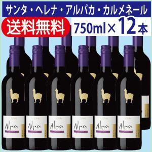 赤ワイン 送料無料 サンタ ヘレナ アルパカ カルメネール 750ml 1ケース(12本入り)