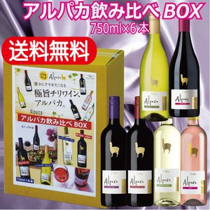 送料無料 サンタ ヘレナ アルパカ 飲み比べBOX 750ml 1ケース(6本入り)
