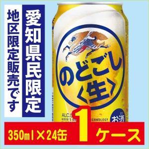 キリンビール のどごし生 350ml×24缶入 1ケース(24本) ※愛知県民限定販売