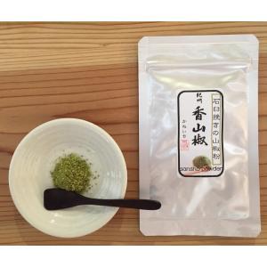 山本勝之助商店の香山椒(かおりさんしょう )5g入り shuroyasanshoya