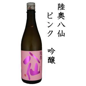 八戸酒造 陸奥八仙 ピンクラベル 吟醸酒 720ml|shusakesakebumon