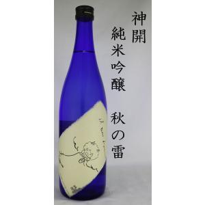 藤本酒造 神開 純米吟醸 il tuono d' autunno (秋雷) 720ml|shusakesakebumon