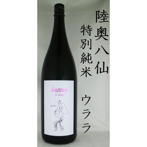 八戸酒造 陸奥八仙 URARAラベル 1800ml|shusakesakebumon