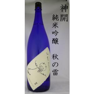 藤本酒造 神開 純米吟醸 il tuono d' autunno (秋雷) 1800ml|shusakesakebumon