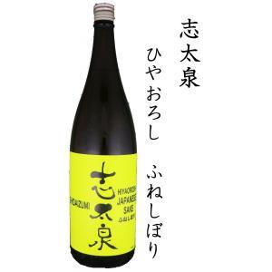 志太泉酒造 志太泉 普通酒 ひやおろし ふねしぼり 1800ml|shusakesakebumon