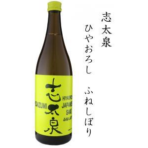 志太泉酒造 志太泉 普通酒 ひやおろし ふねしぼり 720ml|shusakesakebumon