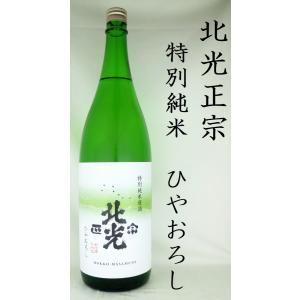 角口酒造店 北光正宗 ひやおろし 生一本特別純米原酒 1800ml|shusakesakebumon