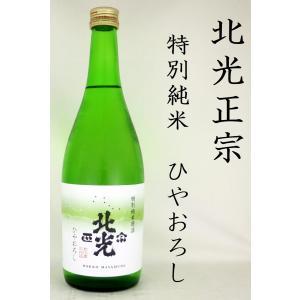 角口酒造店 北光正宗 ひやおろし 生一本特別純米原酒 720ml shusakesakebumon