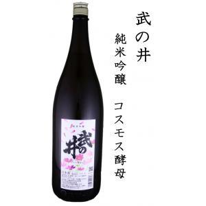 武の井酒造 武の井 純米吟醸 コスモス酵母仕込み 1800ml|shusakesakebumon