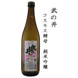 武の井酒造 武の井 純米吟醸 コスモス酵母仕込み 720ml|shusakesakebumon